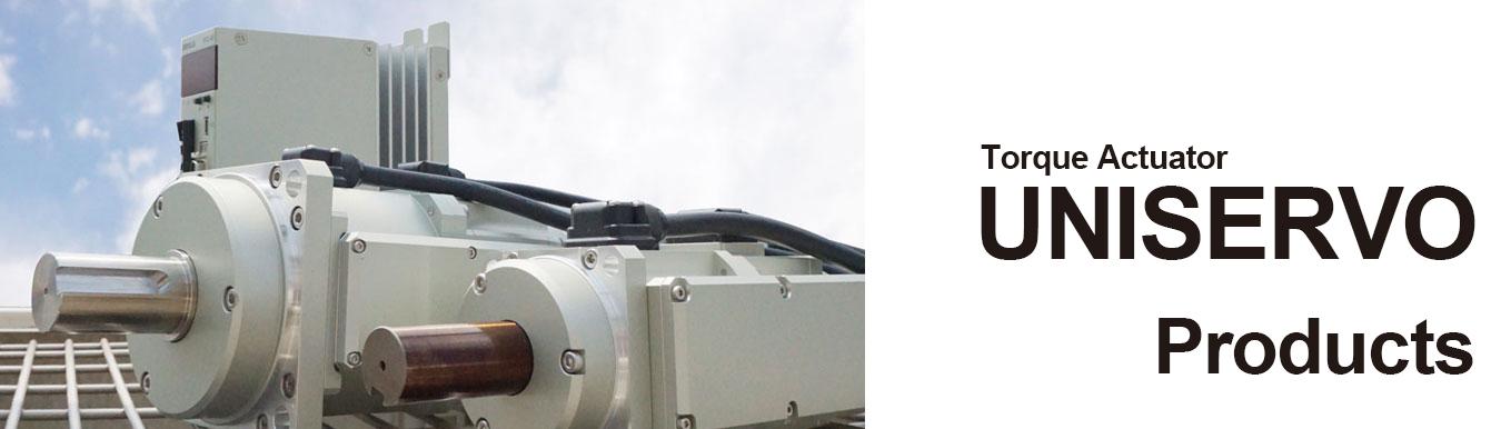 電動トルクアクチュエータユニサーボの製品ページです。