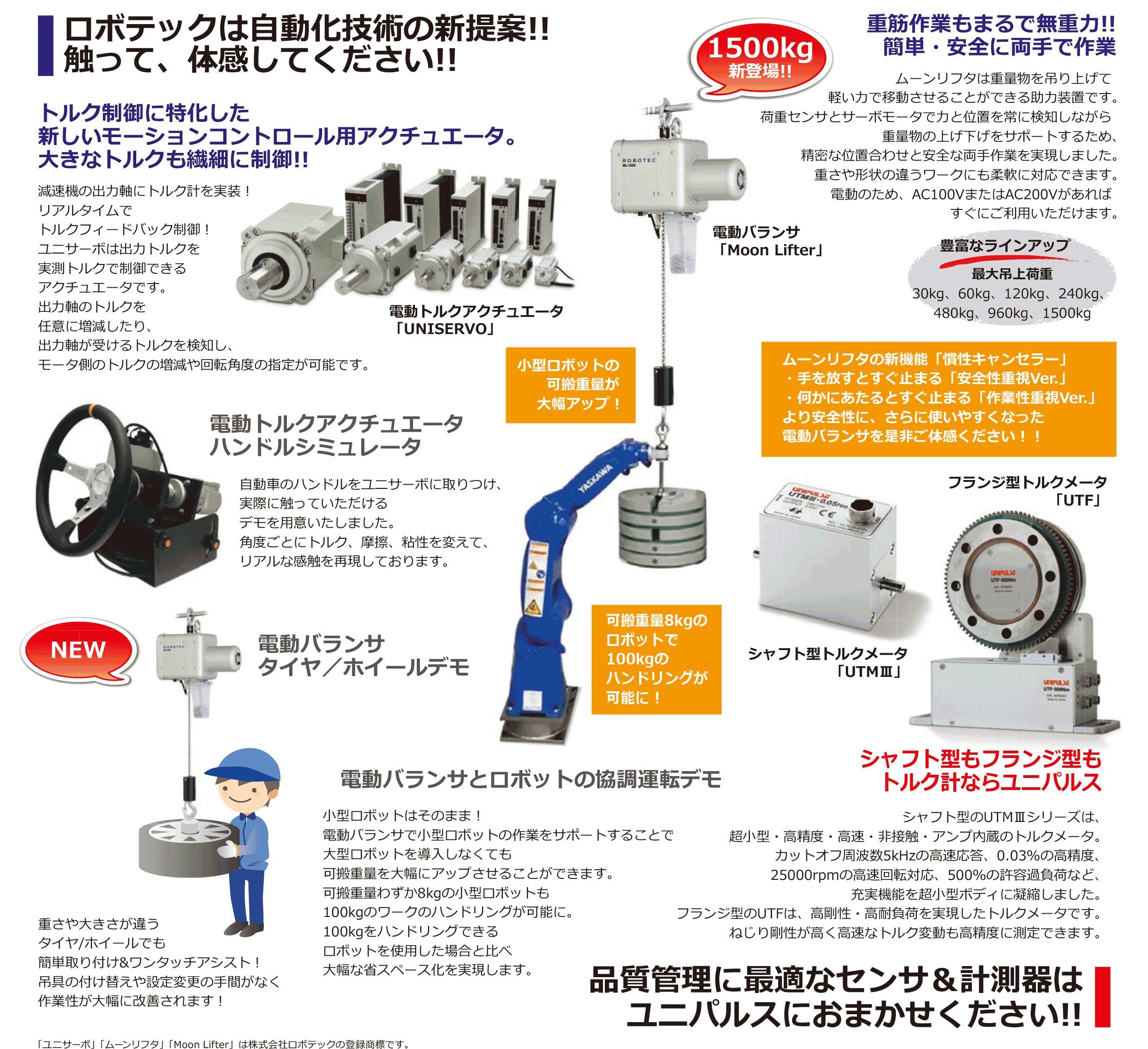 ロボデックス2021_製品情報