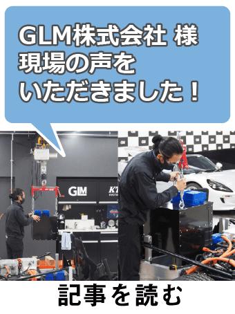 電動バランサムーンリフタ-GLM株式会社-