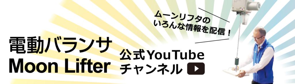 電動バランサムーンリフタのYouTubeチャンネルです。