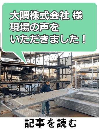 電動バランサムーンリフタ-大隅株式会社様